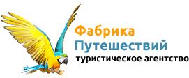 Фабрика путешествий, Туристическое агентство г.Челябинск